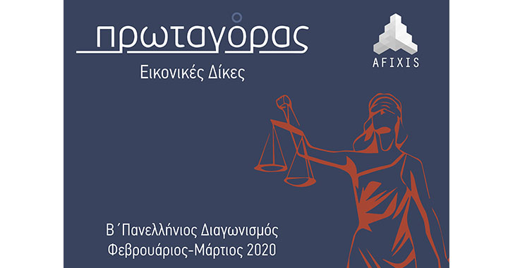 Protagoras Moot Court 2020 Final Round Postponement