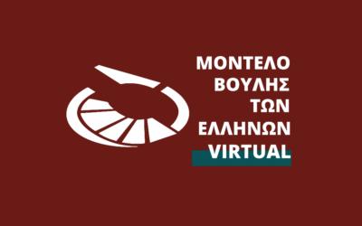 Ακύρωση του Μοντέλου Βουλής των Ελλήνων Virtual